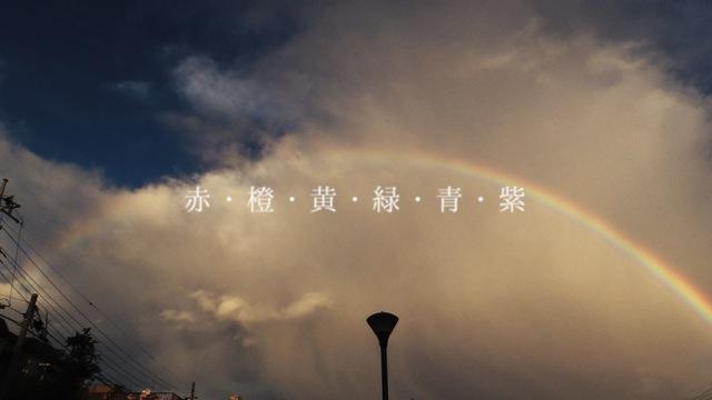 虹 Still023