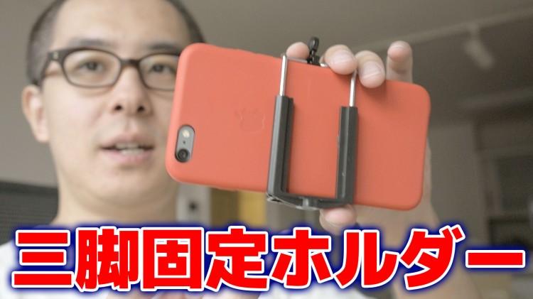 iPhone-6三脚ホルダー