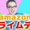 【Amazonプライムデー】俺が狙ってるセール商品はこれだ!!!
